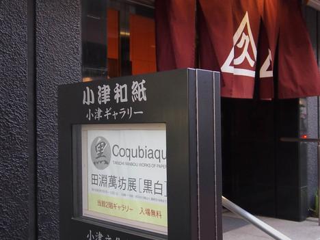 Coqubiaqu